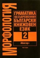 Морфология Т.2; Ч.1: Граматика на съвр.бълг.кн.език