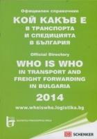 Кой какъв е в транспорта и спедицията в България 2014