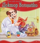 Доктор Всезнайко/ Моята първа приказка