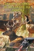 Закон за лова и опазване на дивеча. Правилник за прилагане на закона