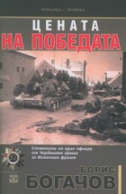 Цената на победата. Спомените на един офицер от Червената армия за Източния фронт