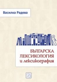 Българска лексикология и лексикография