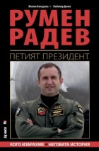 Румен Радев - Петият президент