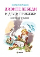 Дивите лебеди и други приказки. С илюстрации от Марайа/ твърда корица