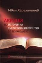 Лекции по история на българския книжовен език до Възраждането