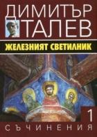 Съчинения в 15 тома Т.1: Железният светилник