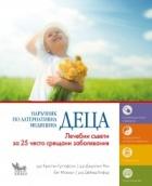 Наръчник по алтернативна медицина: Деца (Лечебни съвети за 25 често срещани заболявания)