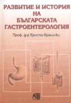Развитие и история на българската гастроентерология