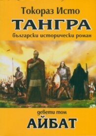 Тангра Т.9: Айбат