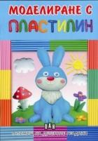 Моделиране с пластилин: Зайче - в помощ на детските градини