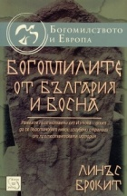 Богомилите от България и Босна