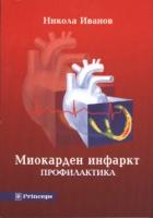 Миокарден инфаркт: Профилактика