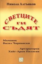 Светците ги съдят: Мъченик Васил Чирпански. Артарагоров Хайг-Арам Пилигян