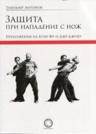 Защита при нападение с нож. Приложения на Кунг-Фу и Джу-Джуцу