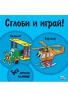 Сглоби и играй! Самолет. Вертолет