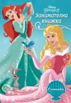 Принцеса: Занимателна книжка с лепенки