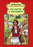 Приказки на балканските народи: На гости у сеседите Кн.1