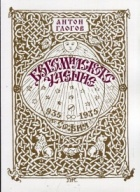 Богомилското учение (Фототипно издание по изданието от 1935 г.)