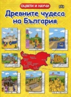 Оцвети и научи. Древните чудеса на България