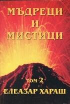 Мъдреци и мистици от всички времена Т.2