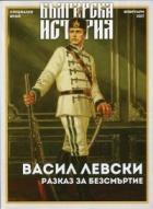 Българска история: Васил Левски. Разказ за безсмъртие (Специален брой)