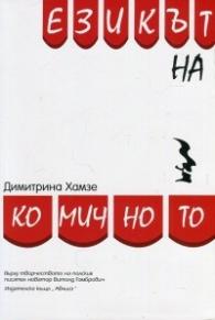 Езикът на комичното (Върху творчеството на полския писател новатор Витолд Гомбрович)