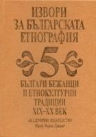 Извори за българската етнография Т.5: Българи бежанци и етнокултурни традиции XIX-XX век