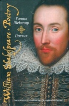 Поезия/ Уилям Шекспир