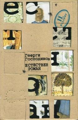 Естествен роман. Единадесето издание