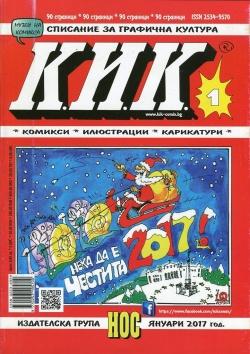 Сп. КИК; Бр.1 (Комикси, илюстрации, карикатури)