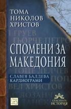 Спомени за Македония. Кардиограми