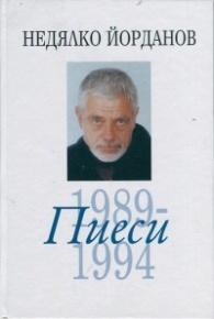 Съчинения в 12 тома Т.7: Пиеси 1989-1994