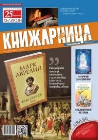 Книжарница; бр.147/Април 2017