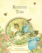 Котето Том/ Библиотека