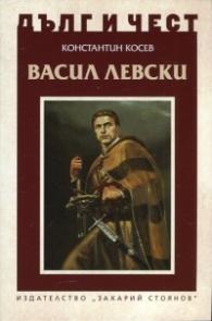 Васил Левски и възкресението на България
