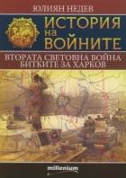 История на войните 6: Втората световна война. Битките за Харков