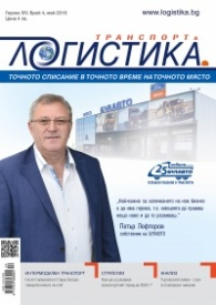 ЛОГИСТИКА - бр.4/2018