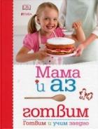 Мама и аз готвим (Готвим и учим заедно)