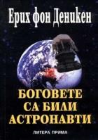 Боговете са били астронавти