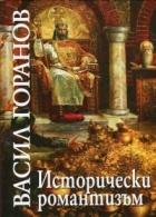 Васил Горанов. Исторически романтизъм