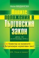 Новите положения в Търговския закон (ДВ, бр.105 от 30 дектември 2016 г.)