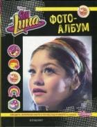 Soy Luna. Фотоалбум