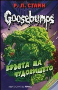 Goosebumps: Кръвта на чудовището