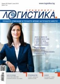 ЛОГИСТИКА - бр.5/2018
