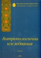 Антропологични изследвания Т.VI /2005