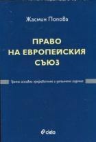 Право на Европейския съюз/ Трето издание