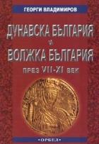 Дунавска България и Волжка България през VII - XI век