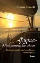 Фурия в Атлантическия океан (Дневник на две прекосявания на ветрила)