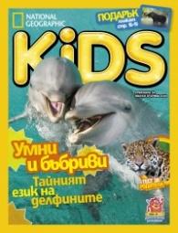 National Geographic KIDS България Юни/2018