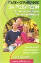 Пълен справочник за родители: От малкото дете до тийнейджъра